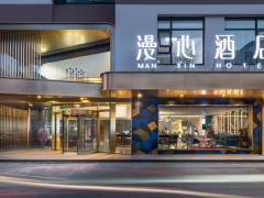 酒店生态竞争白热化,漫心酒店细分领域打造不同寻常之所
