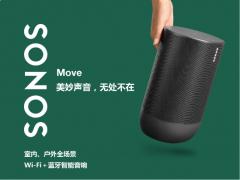 "美好声音无""线""制, Sonos Move2月16日中国正式发售"