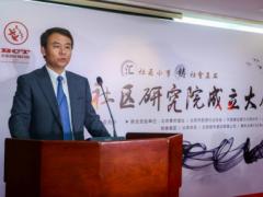 北京社区研究院成立 链家模式助力美好社区共建
